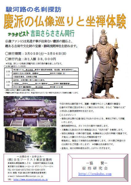 駿河路の慶派仏像ツアー
