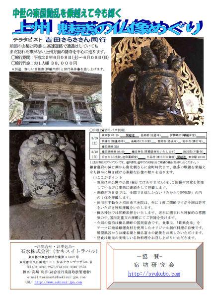上州魅惑の仏像めぐり