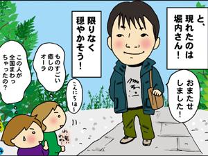 ほーりー漫画登場