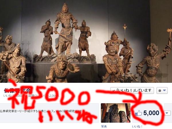 仏像研究会