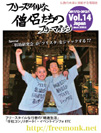 フリースタイルな僧侶たちのフリーマガジン vol.14