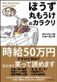 「ぼうず丸もうけ」のカラクリ  ショ-エンK 著  Amazon 楽天ブックス で購入