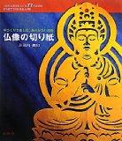 仏像の切り紙