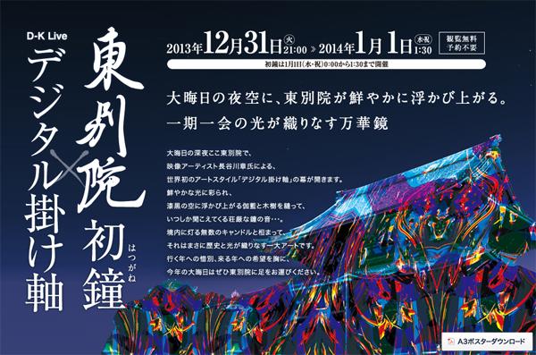 名古屋東別院のデジタル掛け軸