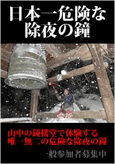 日本一危険な除夜の鐘
