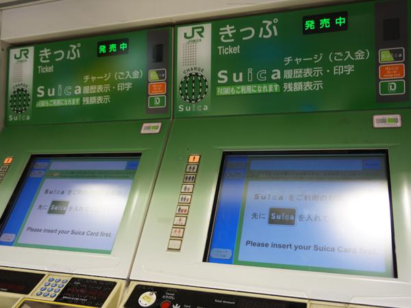 電車の増税前運賃