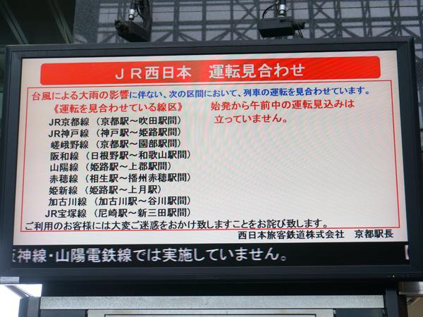 台風による電車ストップ案内