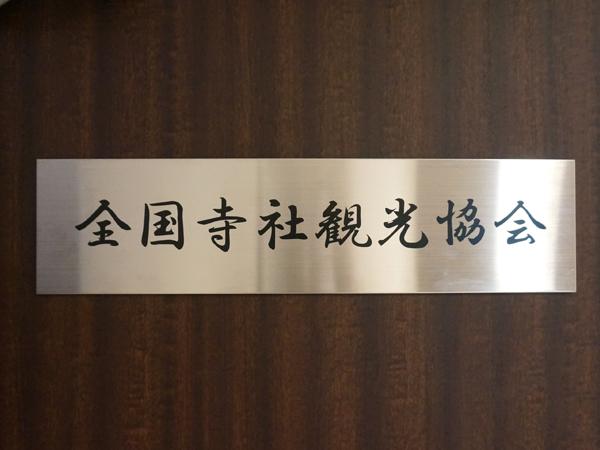 全国寺社観光協会