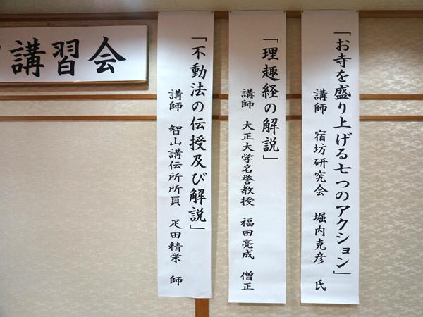 お寺を盛り上げる7つのアクション