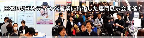 日本初のエンディング産業展