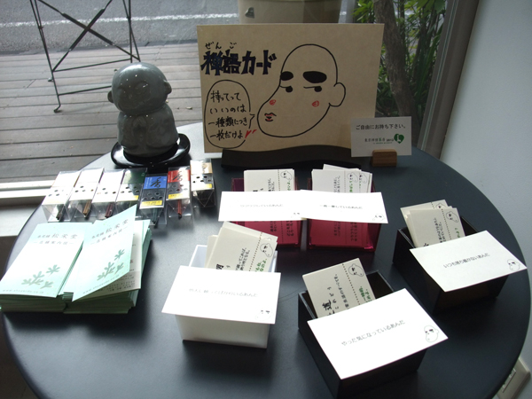 禅語カード