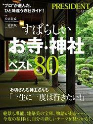 すばらしいお寺・神社ベスト80