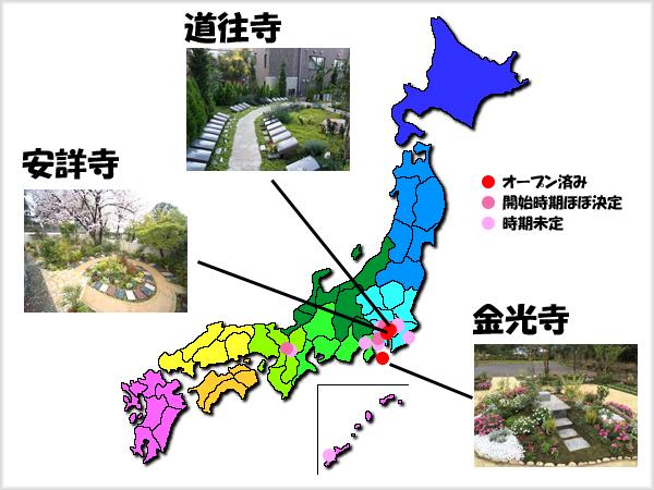 お寺の樹木葬地図