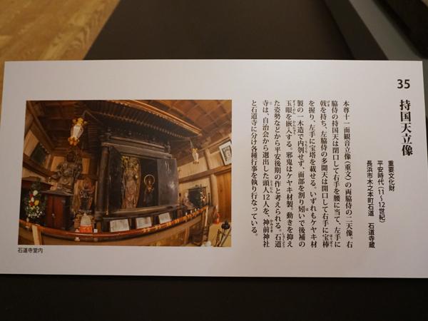 石道寺の持国天立像解説