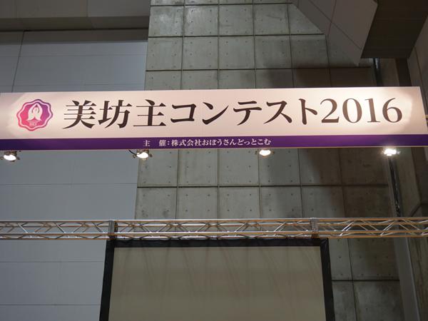 美坊主コンテスト2016