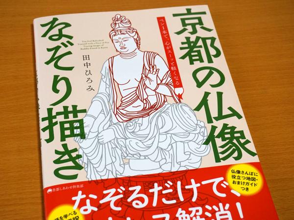 京都の仏像なぞり描き