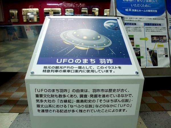 UFOの街・羽咋