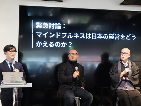 井上広法さんと川上全龍さんのマインドフルネス対談