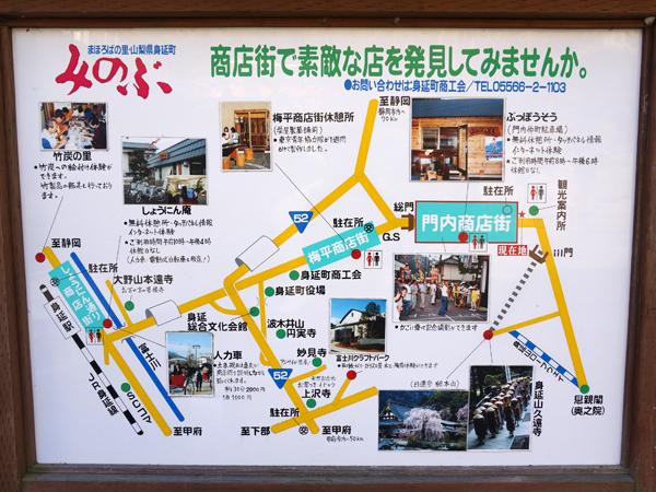 身延山の商店街