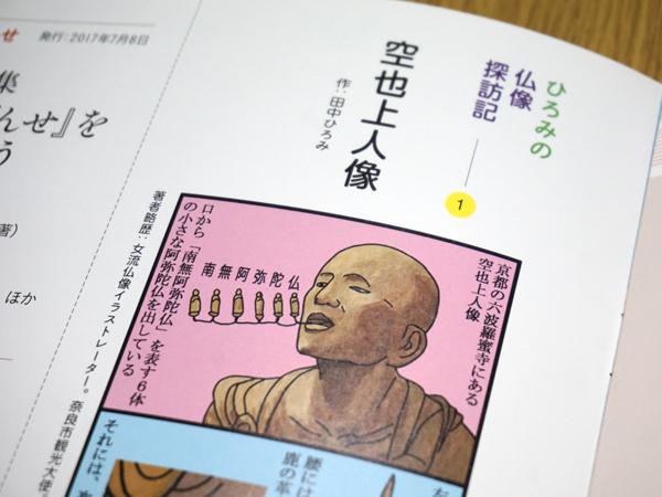 わげんせの田中ひろみさん漫画