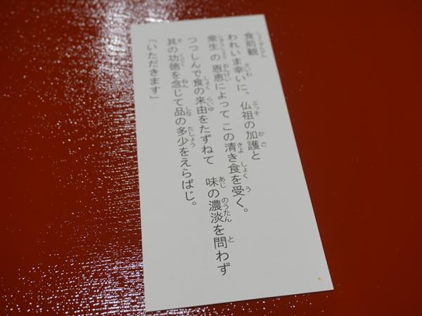 和空下寺町の食前観