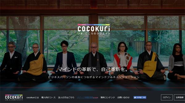 cocokuri(ココクリ)