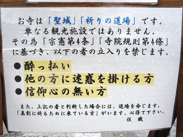 長福寿寺の注意書き