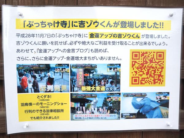 長福寿寺のメディア出演
