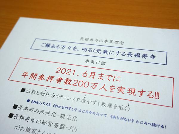 長福寿寺の事業目標