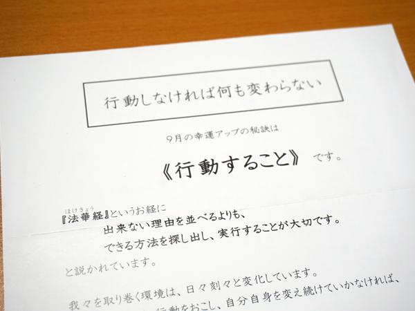 長福寿寺・法華経の教え