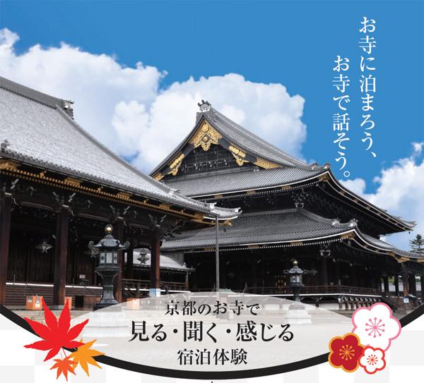 東本願寺宿泊イベント