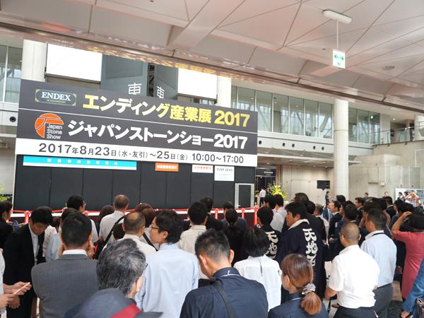 東京エンディング産業展