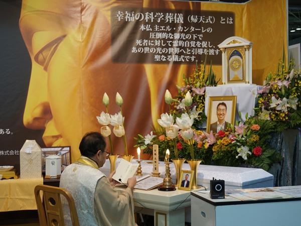 幸福の科学模擬葬儀