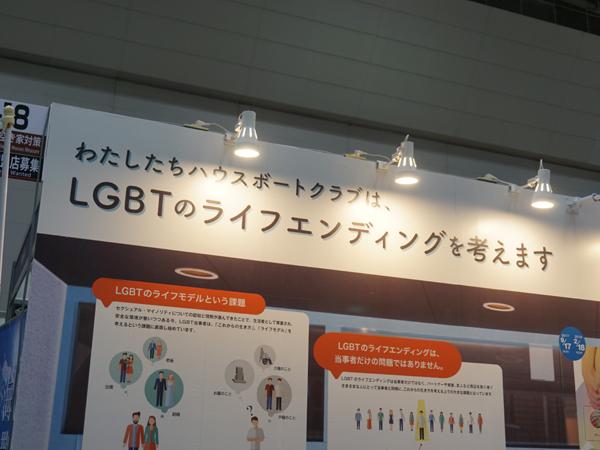 LGBTのエンディング