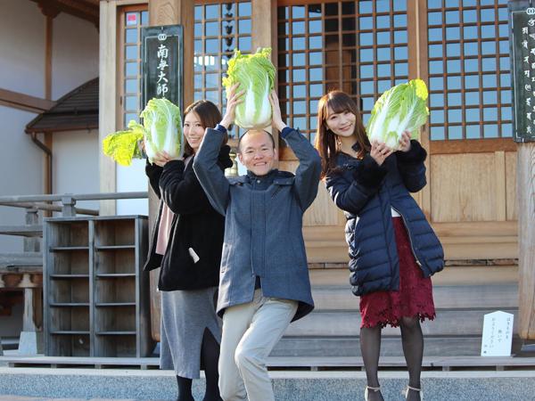 天明寺で白菜を抱えた3人