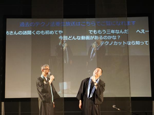 テクノ法要・朝倉行宣さんと向源・友光雅臣さん
