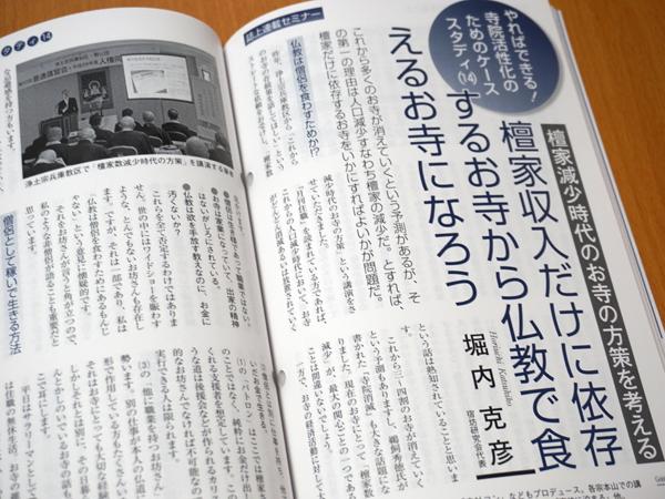 月刊住職の連載