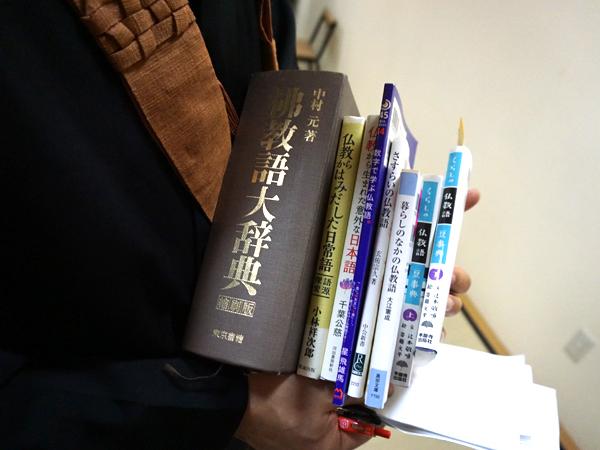仏教用語判定資料