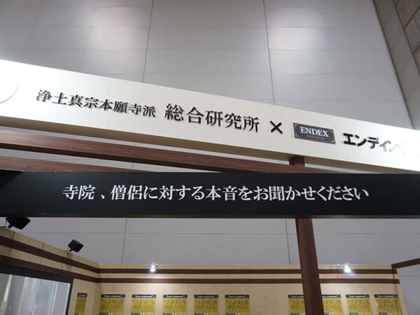 浄土真宗本願寺派総合研究所さん