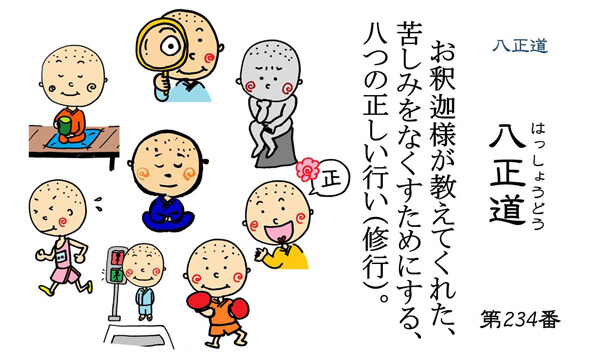東光寺の仏教豆知識シール