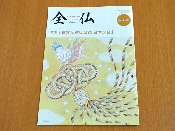 全日本仏教会の会報誌『全仏』