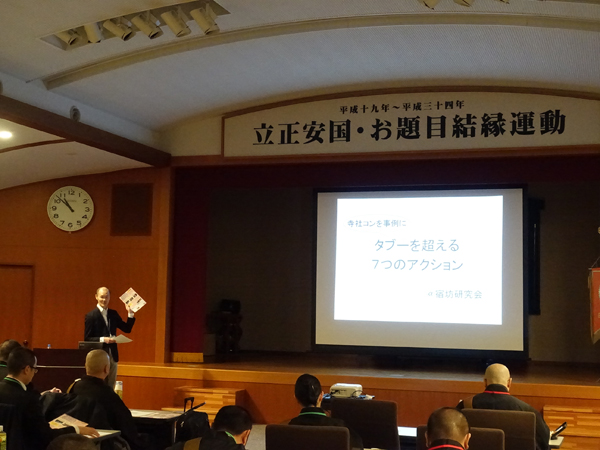 日蓮宗の次世代育成講習会