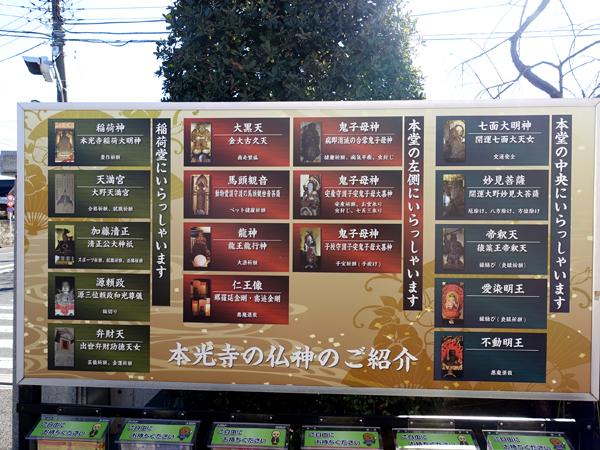 本光寺の仏神紹介
