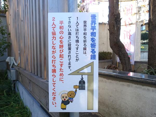 本光寺の世界平和を祈る鐘