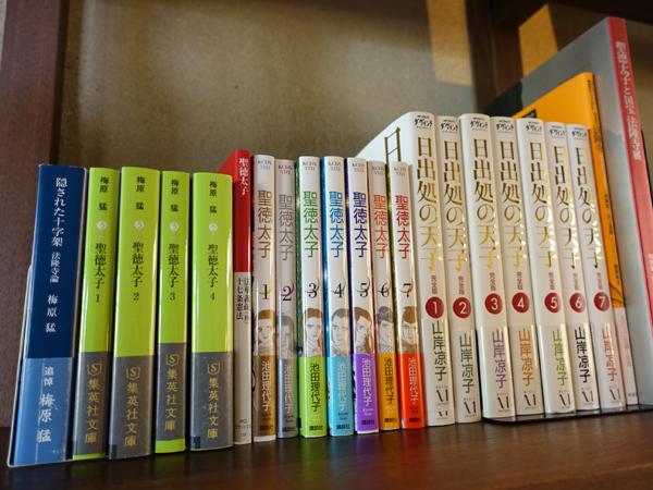 聖徳太子関連の書籍や漫画
