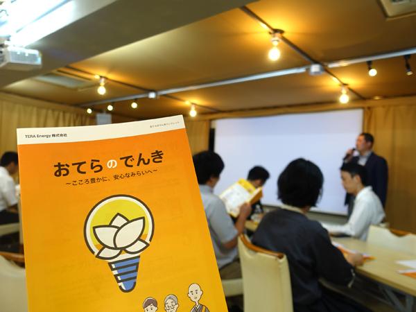 TERA Energyのイベント