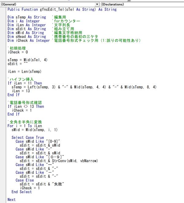 VBAのコード