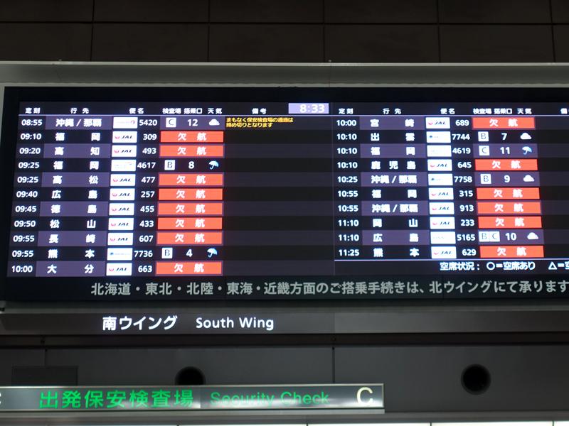 羽田空港の運行パネル