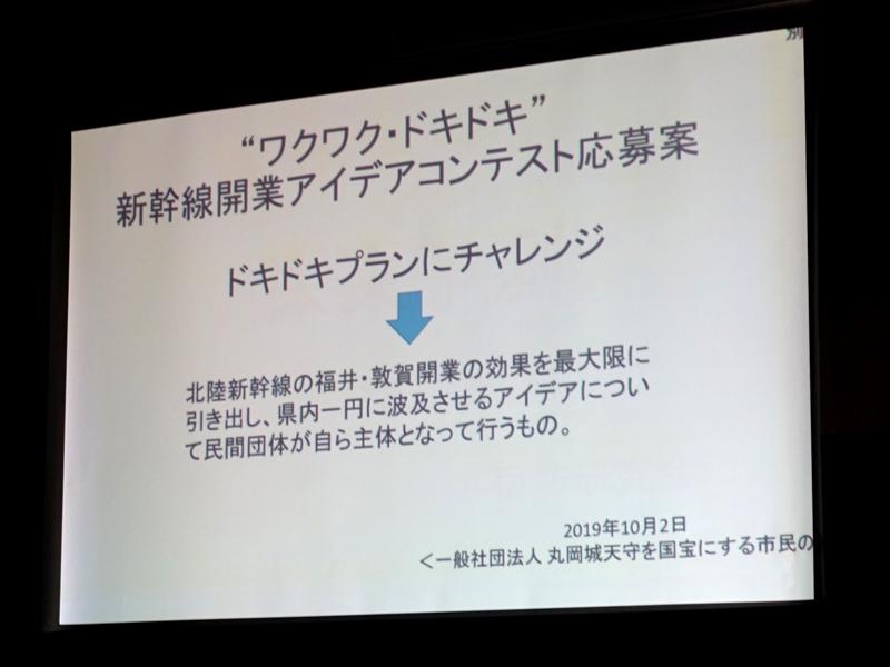 新幹線開業アイデアコンテスト丸岡城の宿坊企画