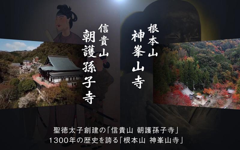 毘沙門天朔日参り(朝護孫子寺と神峯山寺)